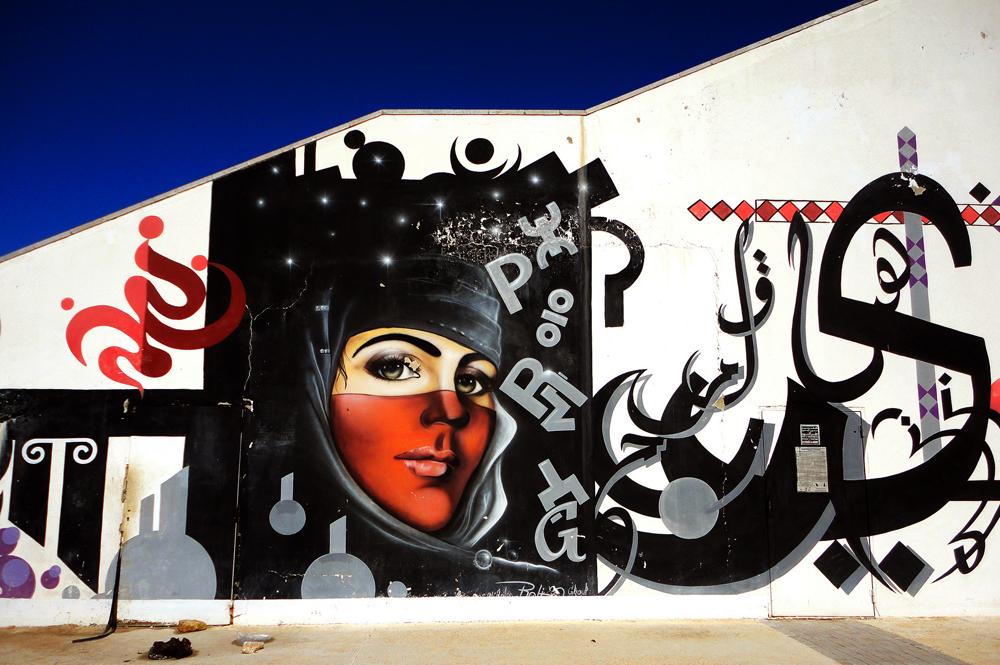 Street art sur le mur de la bibliothèque nationale de Rabat. Crédit : vwchui sur Flickr