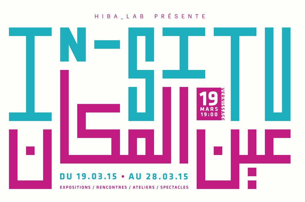 Crédit : Chourouk Zarkaoui / Fondation Hiba
