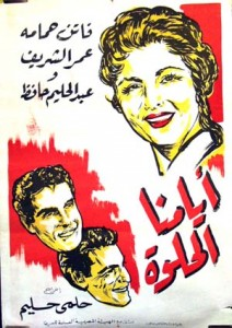 Omar Sharif à l'affiche de Our Best Days [ayyamna al-helwa] 1955