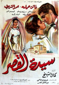 Omar Sharif à l'affiche de Lady of the Palace [Sayidat al kasr], 1959.