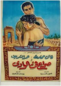 Omar Sharif à l'affiche de Struggle in the Valley aka Mortal Revenge [Siraa fil-wadi] (1954) - (avec Faten Hamama)
