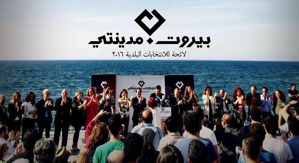 Beirut Madinati