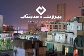 Beirut Madinati : une bouffée d'espoir au Pays des Cèdres