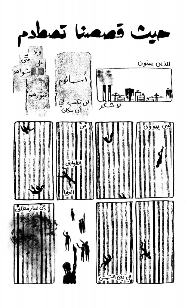 Jana Traboulsi, Quand nos histoires se heurtent © Ninth Art Press