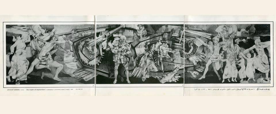 Youssef Abdelké, projet d'étude, Le triplet de septembre, 1976, Syrie (1. Début, 2. Exécution, 3. Espoir, 122x540cm, crayon.