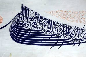 Ghani Alani, le pèlerin du qalam