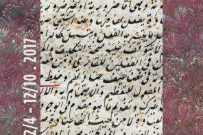 Dar El-Nimer dévoile l'encre de ses manuscrits : Midad, les vies publiques et intimes de la calligraphie arabe