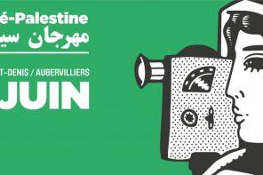 Festival Ciné-Palestine : mise à l'honneur du cinéma palestinien contemporain