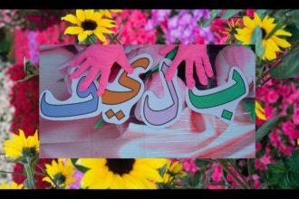Farah el Qasimi